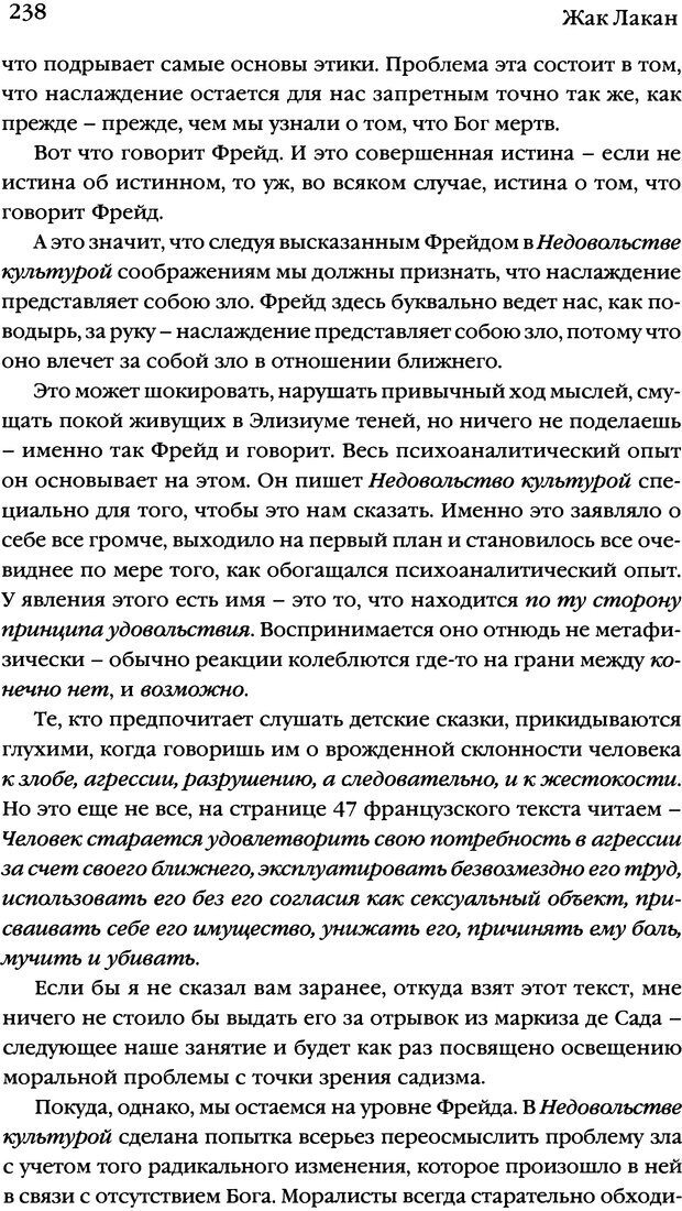 DJVU. Семинары. Книга 7. Этика психоанализа. Лакан Ж. Страница 233. Читать онлайн