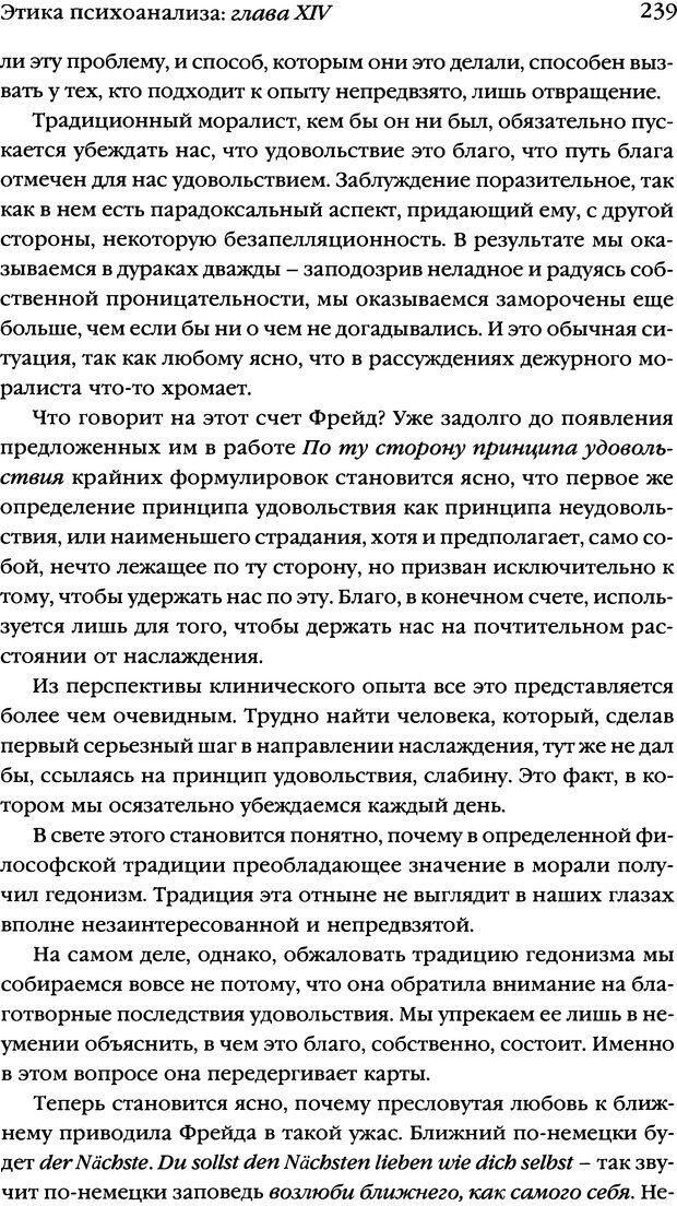 DJVU. Семинары. Книга 7. Этика психоанализа. Лакан Ж. Страница 234. Читать онлайн