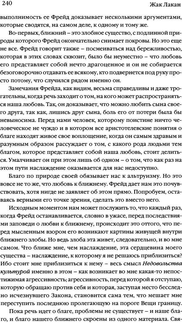DJVU. Семинары. Книга 7. Этика психоанализа. Лакан Ж. Страница 235. Читать онлайн