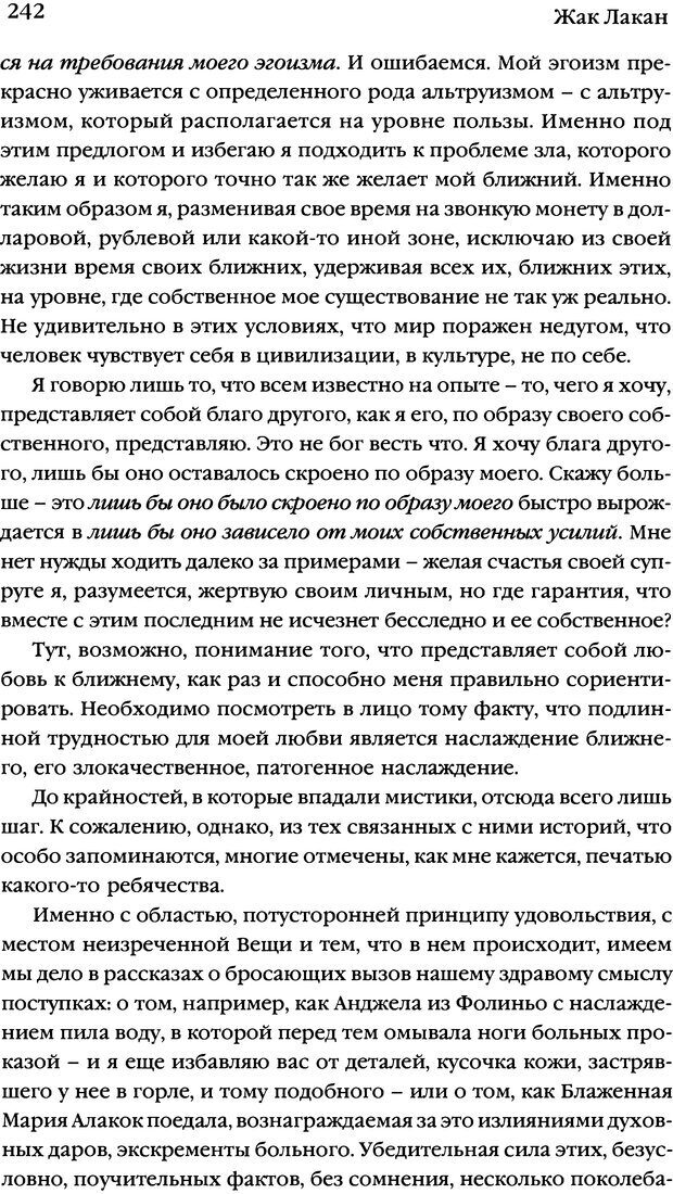 DJVU. Семинары. Книга 7. Этика психоанализа. Лакан Ж. Страница 237. Читать онлайн
