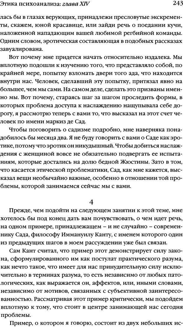 DJVU. Семинары. Книга 7. Этика психоанализа. Лакан Ж. Страница 238. Читать онлайн