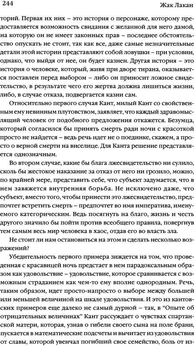 DJVU. Семинары. Книга 7. Этика психоанализа. Лакан Ж. Страница 239. Читать онлайн