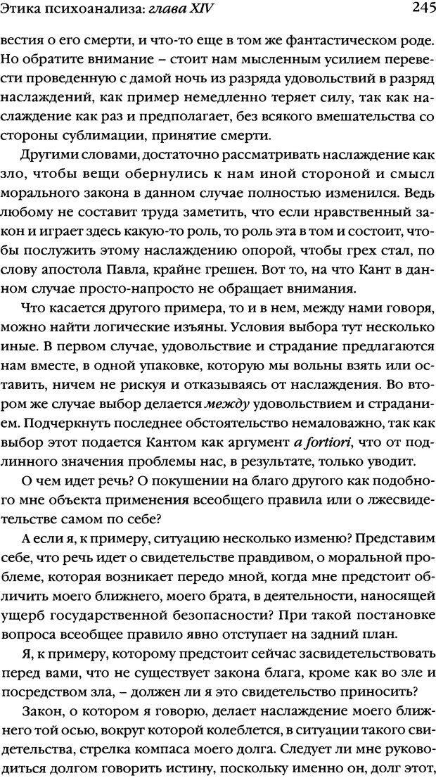 DJVU. Семинары. Книга 7. Этика психоанализа. Лакан Ж. Страница 240. Читать онлайн