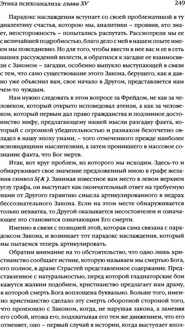 DJVU. Семинары. Книга 7. Этика психоанализа. Лакан Ж. Страница 244. Читать онлайн