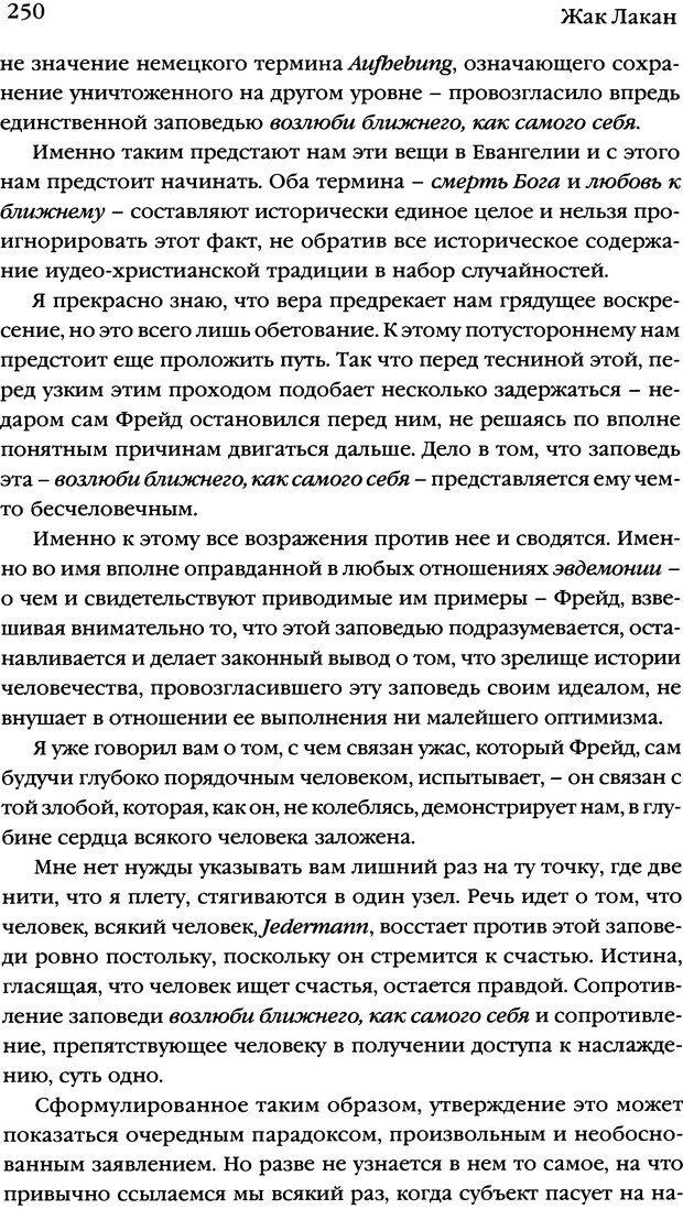 DJVU. Семинары. Книга 7. Этика психоанализа. Лакан Ж. Страница 245. Читать онлайн