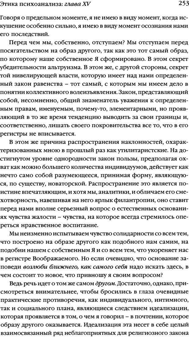 DJVU. Семинары. Книга 7. Этика психоанализа. Лакан Ж. Страница 248. Читать онлайн