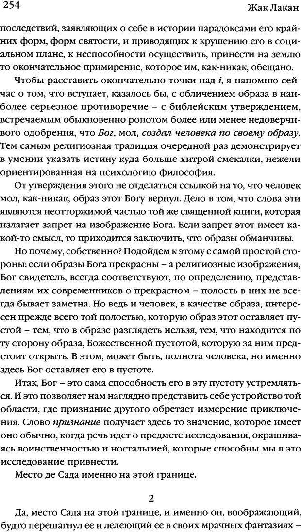 DJVU. Семинары. Книга 7. Этика психоанализа. Лакан Ж. Страница 249. Читать онлайн