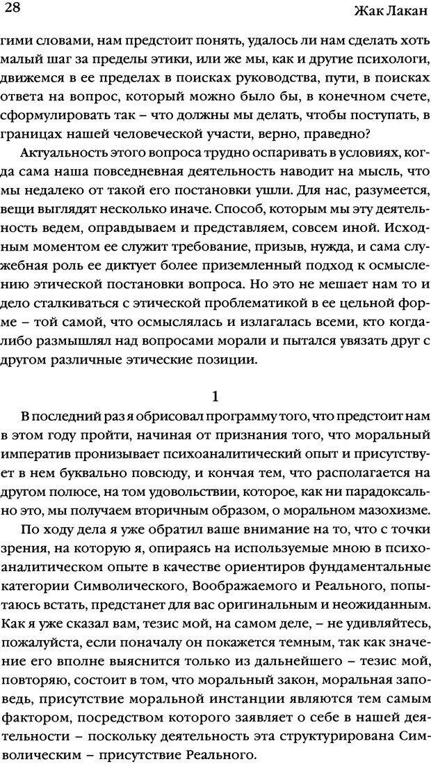 DJVU. Семинары. Книга 7. Этика психоанализа. Лакан Ж. Страница 25. Читать онлайн