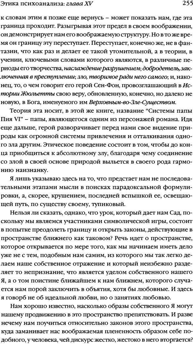 DJVU. Семинары. Книга 7. Этика психоанализа. Лакан Ж. Страница 250. Читать онлайн