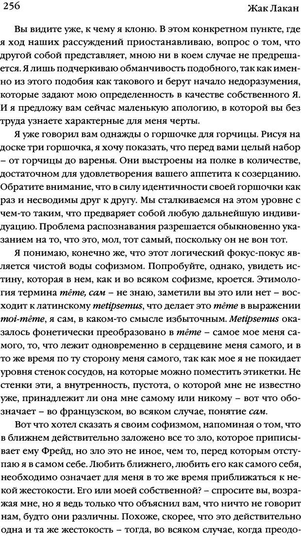 DJVU. Семинары. Книга 7. Этика психоанализа. Лакан Ж. Страница 251. Читать онлайн
