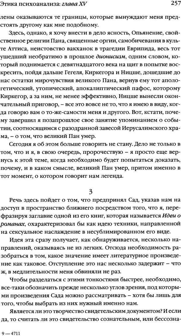 DJVU. Семинары. Книга 7. Этика психоанализа. Лакан Ж. Страница 252. Читать онлайн