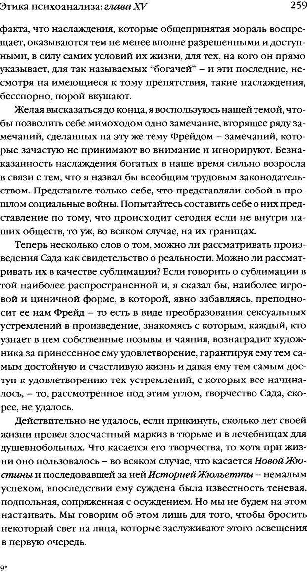 DJVU. Семинары. Книга 7. Этика психоанализа. Лакан Ж. Страница 254. Читать онлайн