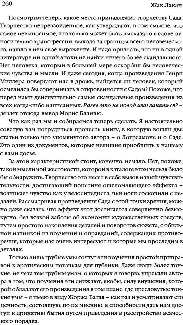 DJVU. Семинары. Книга 7. Этика психоанализа. Лакан Ж. Страница 255. Читать онлайн