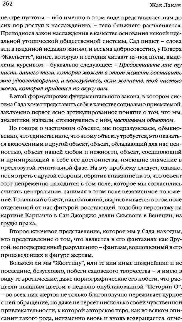 DJVU. Семинары. Книга 7. Этика психоанализа. Лакан Ж. Страница 257. Читать онлайн