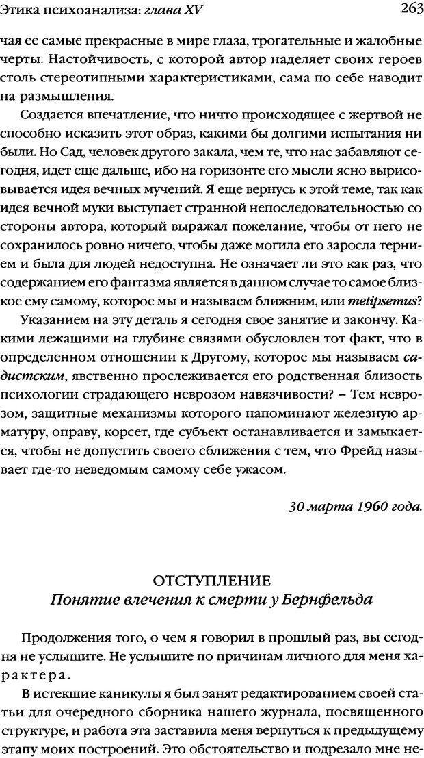 DJVU. Семинары. Книга 7. Этика психоанализа. Лакан Ж. Страница 258. Читать онлайн