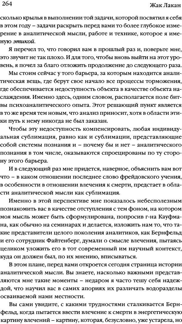 DJVU. Семинары. Книга 7. Этика психоанализа. Лакан Ж. Страница 259. Читать онлайн