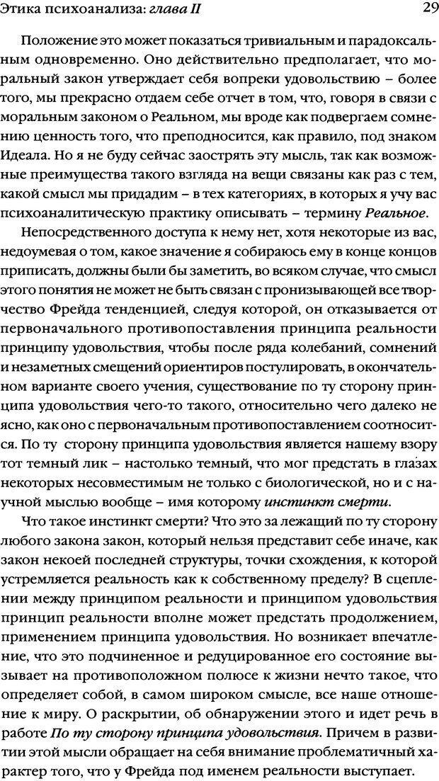 DJVU. Семинары. Книга 7. Этика психоанализа. Лакан Ж. Страница 26. Читать онлайн