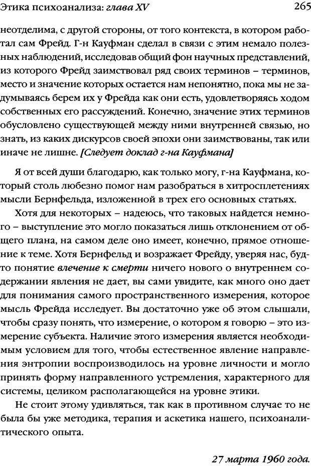 DJVU. Семинары. Книга 7. Этика психоанализа. Лакан Ж. Страница 260. Читать онлайн