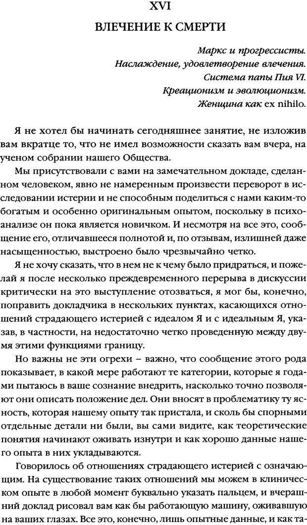 DJVU. Семинары. Книга 7. Этика психоанализа. Лакан Ж. Страница 261. Читать онлайн