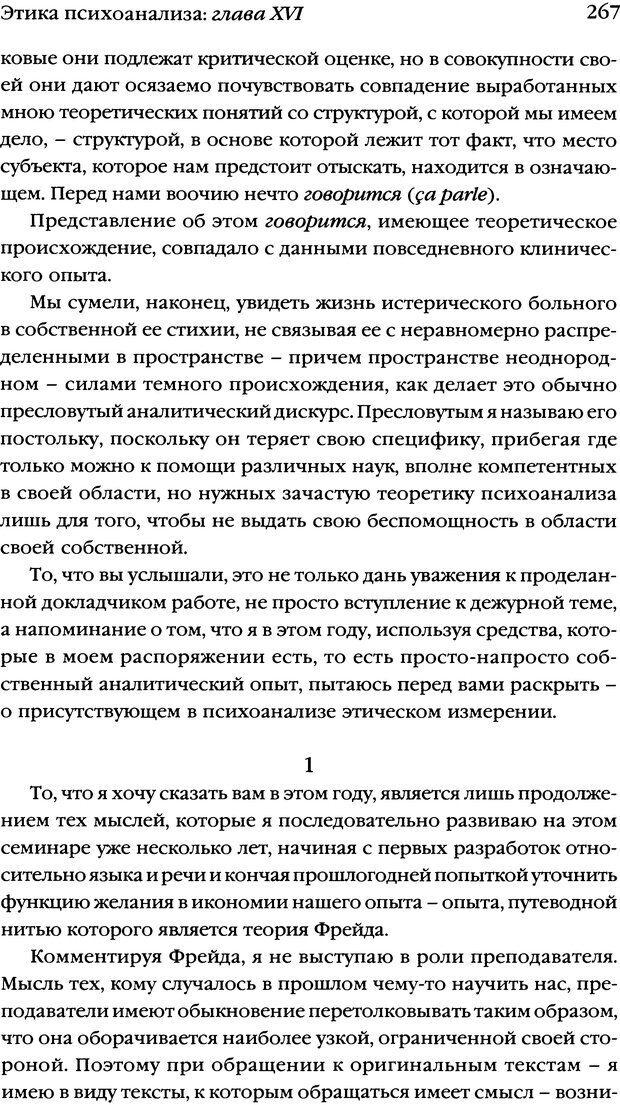 DJVU. Семинары. Книга 7. Этика психоанализа. Лакан Ж. Страница 262. Читать онлайн