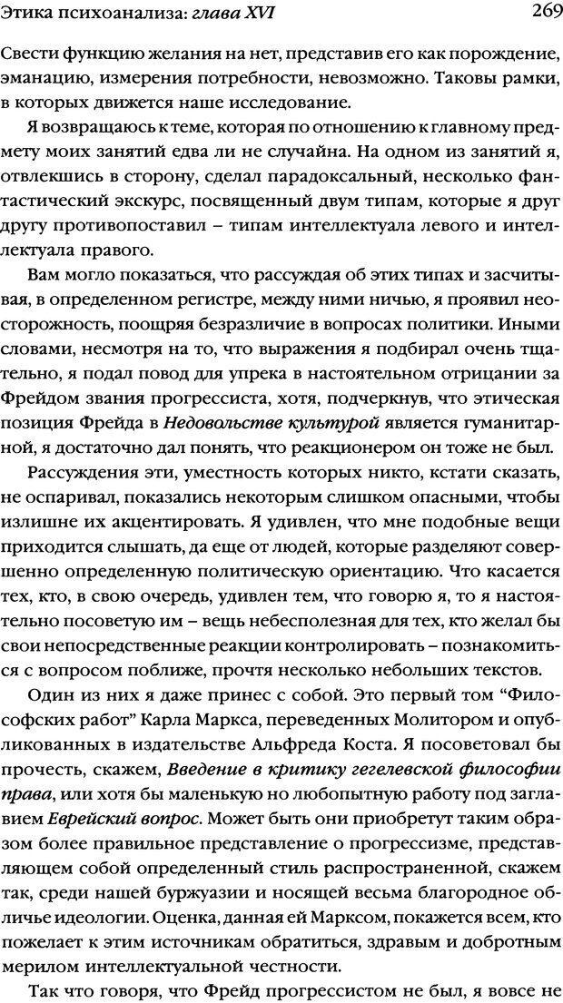 DJVU. Семинары. Книга 7. Этика психоанализа. Лакан Ж. Страница 264. Читать онлайн
