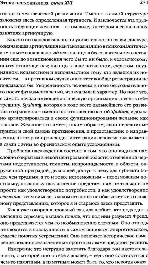 DJVU. Семинары. Книга 7. Этика психоанализа. Лакан Ж. Страница 266. Читать онлайн