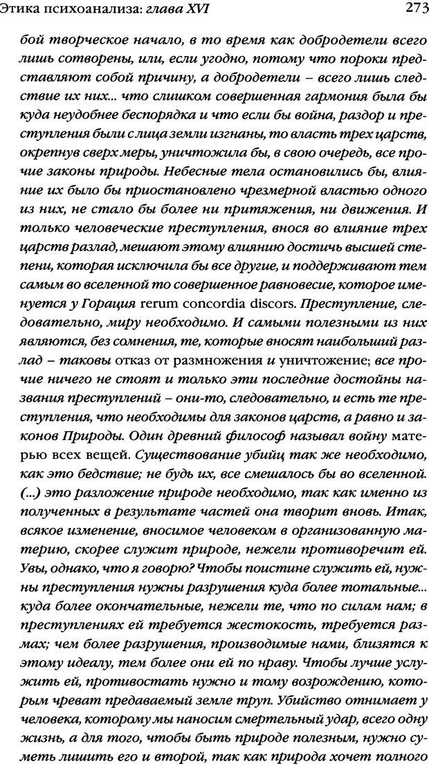 DJVU. Семинары. Книга 7. Этика психоанализа. Лакан Ж. Страница 268. Читать онлайн