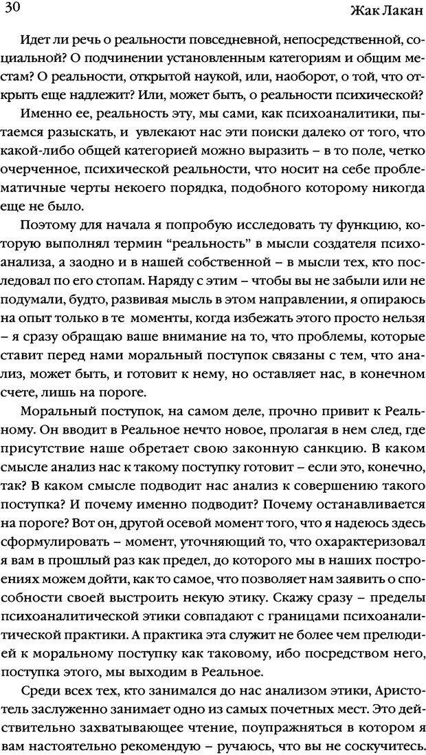 DJVU. Семинары. Книга 7. Этика психоанализа. Лакан Ж. Страница 27. Читать онлайн
