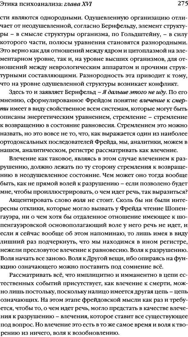 DJVU. Семинары. Книга 7. Этика психоанализа. Лакан Ж. Страница 270. Читать онлайн