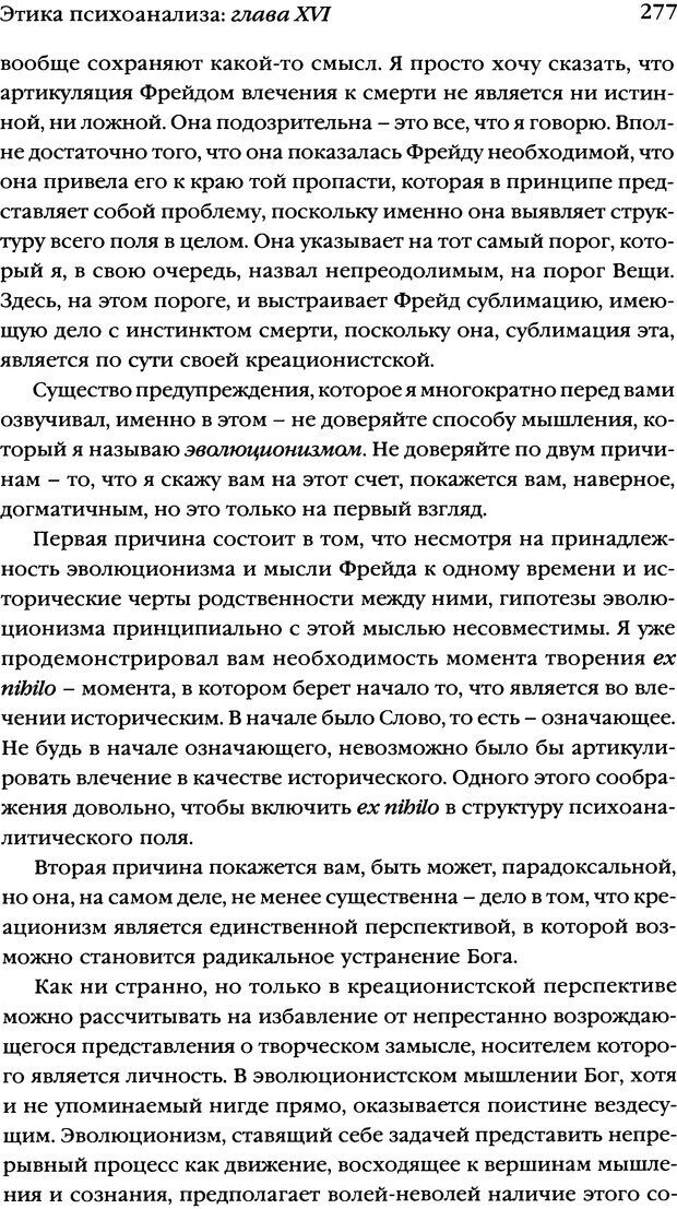 DJVU. Семинары. Книга 7. Этика психоанализа. Лакан Ж. Страница 272. Читать онлайн