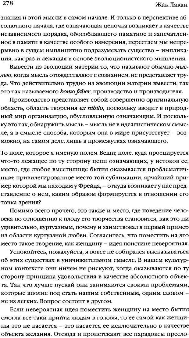 DJVU. Семинары. Книга 7. Этика психоанализа. Лакан Ж. Страница 273. Читать онлайн
