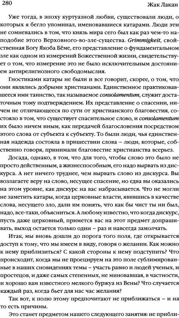 DJVU. Семинары. Книга 7. Этика психоанализа. Лакан Ж. Страница 275. Читать онлайн