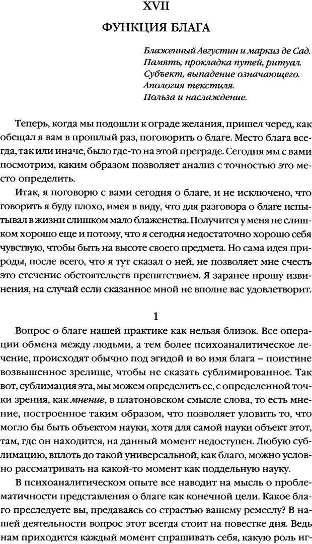 DJVU. Семинары. Книга 7. Этика психоанализа. Лакан Ж. Страница 278. Читать онлайн