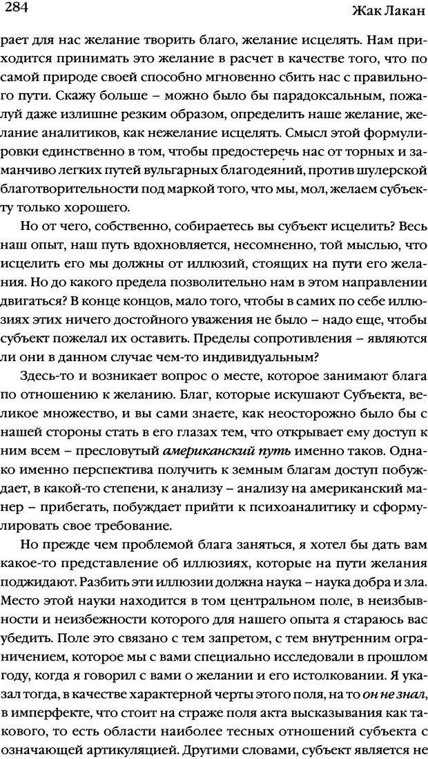DJVU. Семинары. Книга 7. Этика психоанализа. Лакан Ж. Страница 279. Читать онлайн