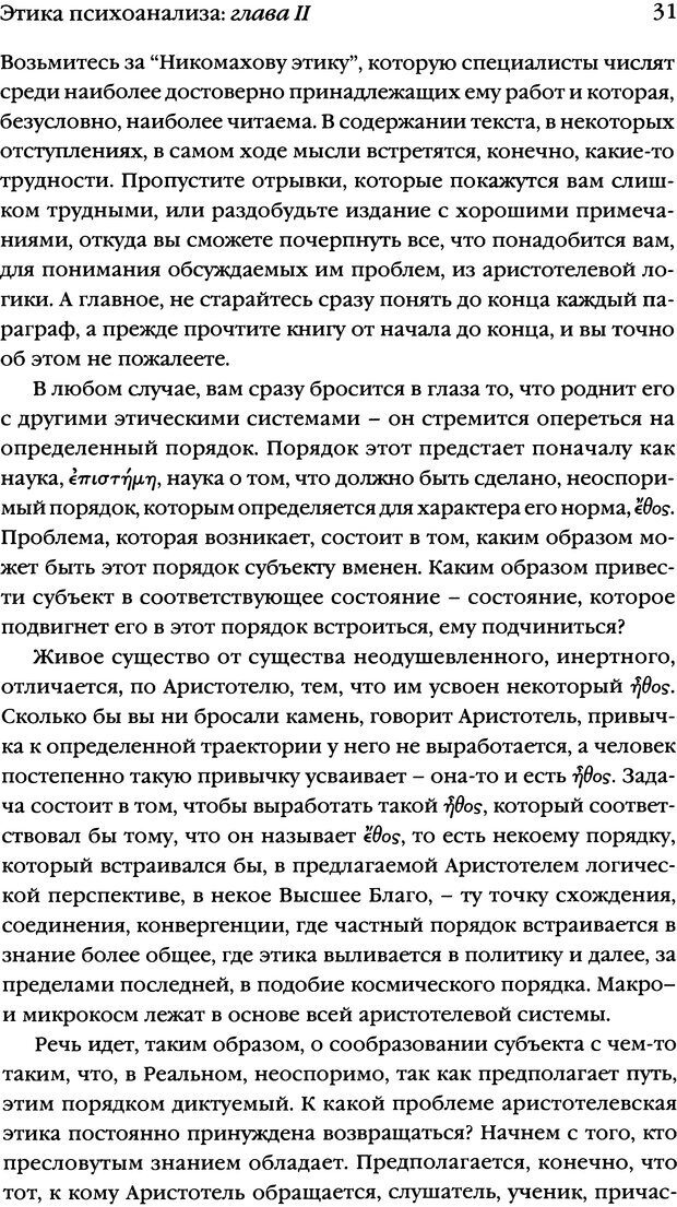 DJVU. Семинары. Книга 7. Этика психоанализа. Лакан Ж. Страница 28. Читать онлайн