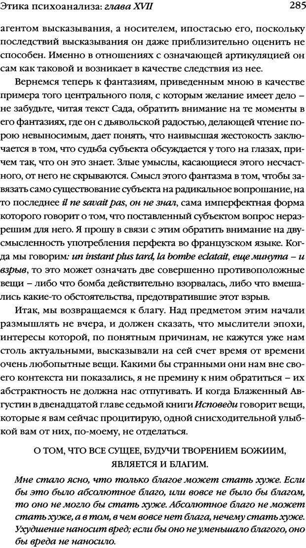 DJVU. Семинары. Книга 7. Этика психоанализа. Лакан Ж. Страница 280. Читать онлайн