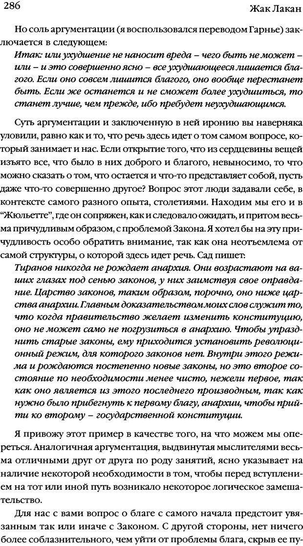 DJVU. Семинары. Книга 7. Этика психоанализа. Лакан Ж. Страница 281. Читать онлайн