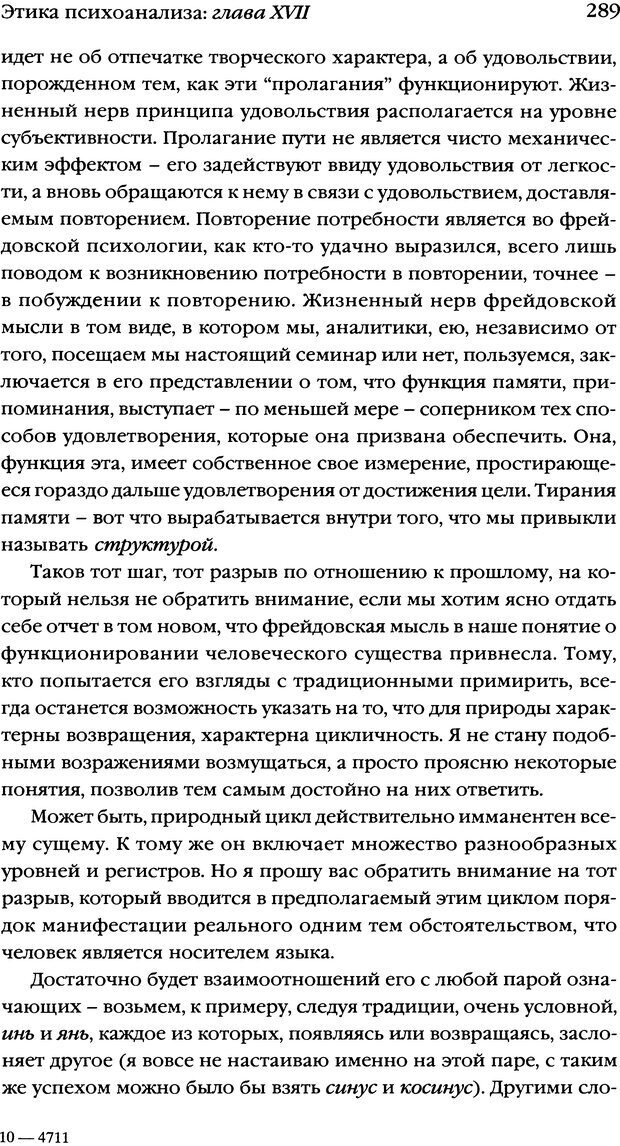 DJVU. Семинары. Книга 7. Этика психоанализа. Лакан Ж. Страница 284. Читать онлайн