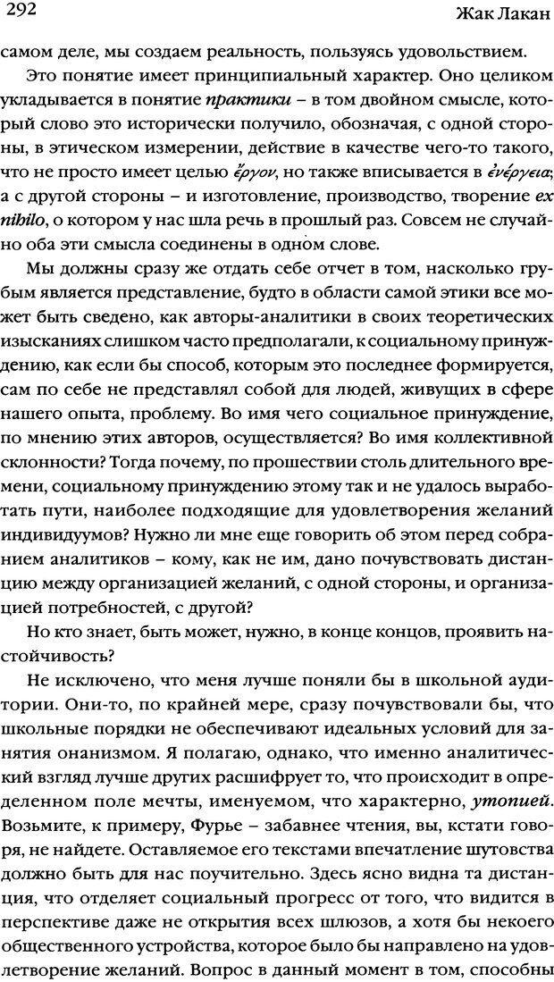 DJVU. Семинары. Книга 7. Этика психоанализа. Лакан Ж. Страница 287. Читать онлайн