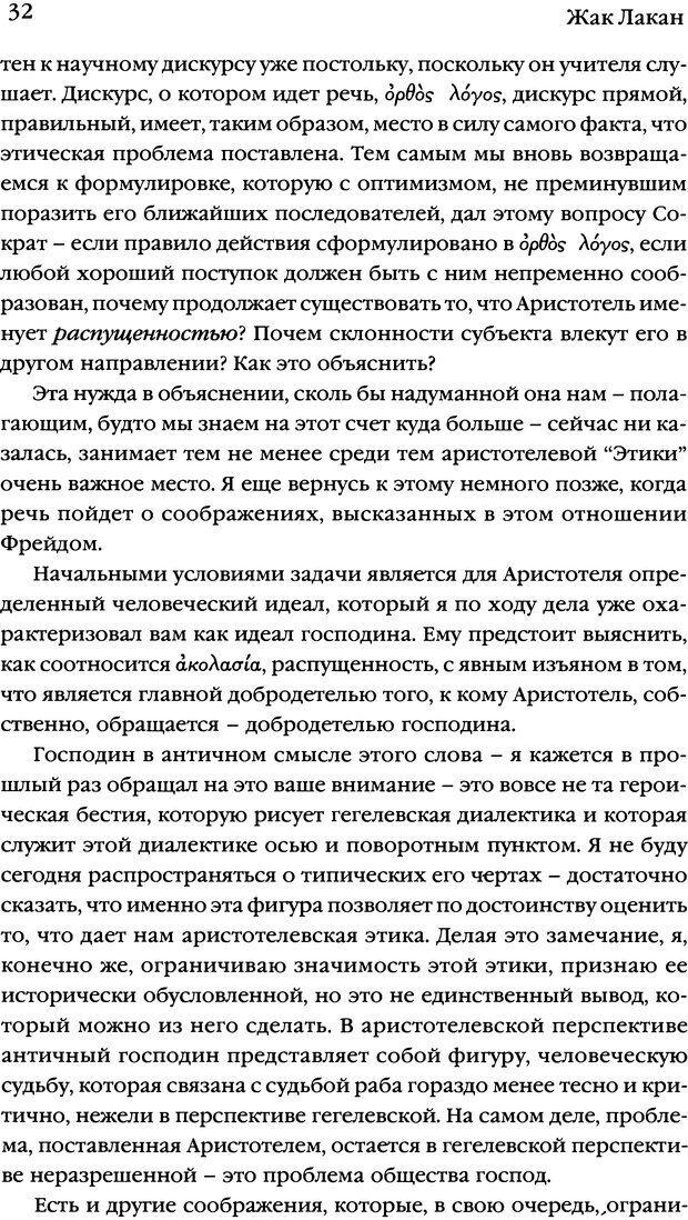 DJVU. Семинары. Книга 7. Этика психоанализа. Лакан Ж. Страница 29. Читать онлайн