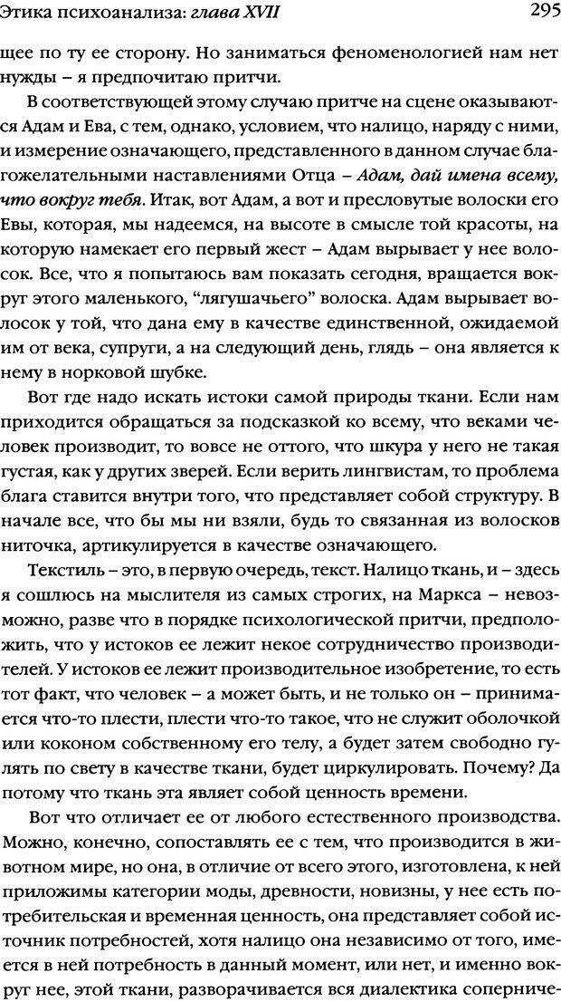 DJVU. Семинары. Книга 7. Этика психоанализа. Лакан Ж. Страница 290. Читать онлайн