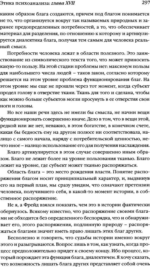 DJVU. Семинары. Книга 7. Этика психоанализа. Лакан Ж. Страница 292. Читать онлайн