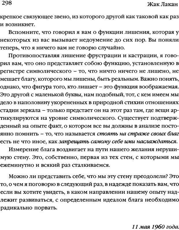 DJVU. Семинары. Книга 7. Этика психоанализа. Лакан Ж. Страница 293. Читать онлайн