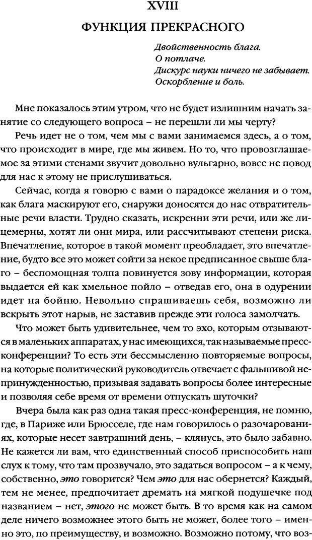 DJVU. Семинары. Книга 7. Этика психоанализа. Лакан Ж. Страница 294. Читать онлайн