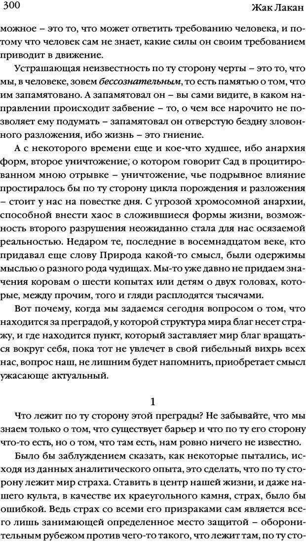 DJVU. Семинары. Книга 7. Этика психоанализа. Лакан Ж. Страница 295. Читать онлайн