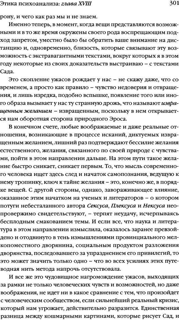 DJVU. Семинары. Книга 7. Этика психоанализа. Лакан Ж. Страница 296. Читать онлайн