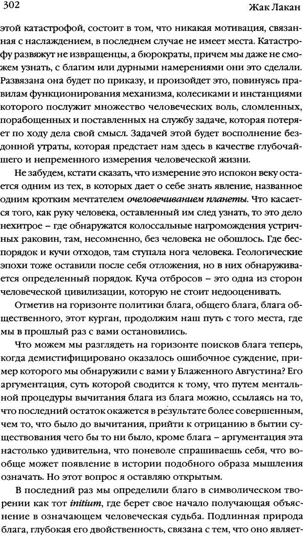 DJVU. Семинары. Книга 7. Этика психоанализа. Лакан Ж. Страница 297. Читать онлайн