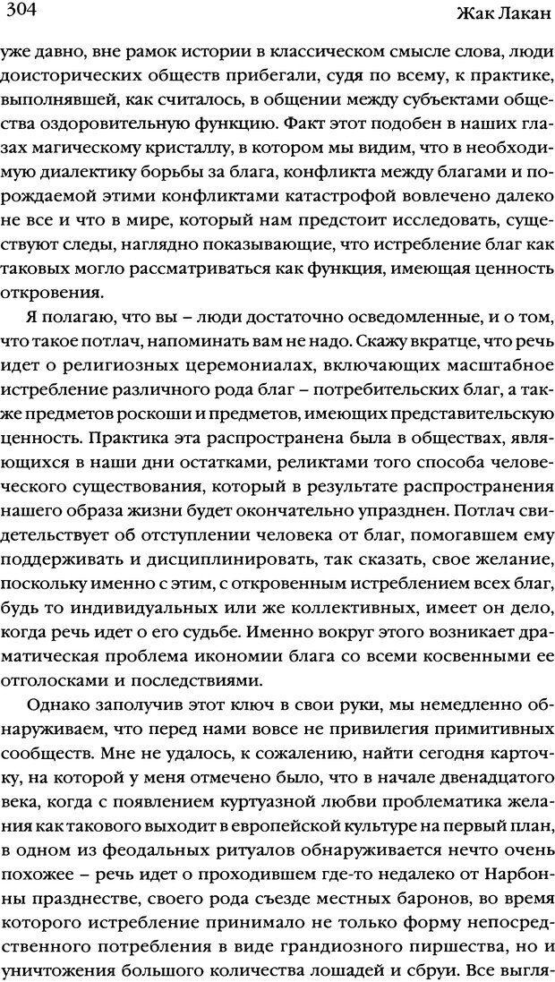 DJVU. Семинары. Книга 7. Этика психоанализа. Лакан Ж. Страница 299. Читать онлайн