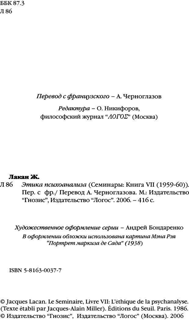 DJVU. Семинары. Книга 7. Этика психоанализа. Лакан Ж. Страница 3. Читать онлайн