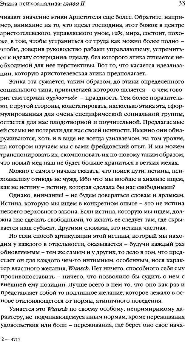 DJVU. Семинары. Книга 7. Этика психоанализа. Лакан Ж. Страница 30. Читать онлайн